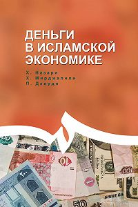 Назари Хасан, Давуди Парвиз, Мирджалили Хоссейн - Деньги в исламской экономике