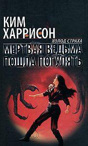 Ким Харрисон - Мертвая ведьма пошла погулять