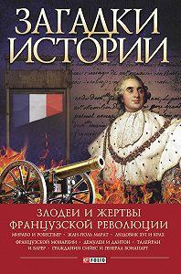 Алексей Толпыго -Загадки истории. Злодеи и жертвы Французской революции