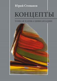 Ю. С. Степанов - Концепты. Тонкая пленка цивилизации