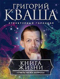 Григорий Семенович Кваша -Книга жизни. Ответы на все вопросы