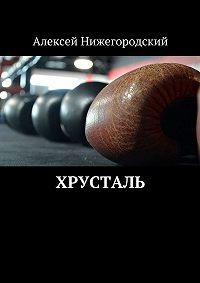 Алексей Нижегородский -Хрусталь