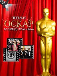 Тимоти Ричардс -Премия Оскар. Все звезды Голливуда