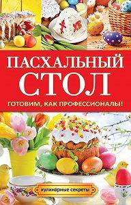 Анастасия Кривцова -Пасхальный стол. Готовим, как профессионалы!