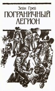 Зейн Грей - Пограничный легион (др. перевод)
