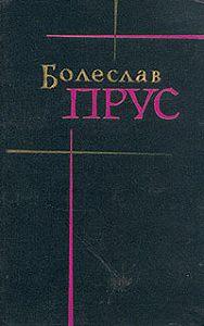 Болеслав  Прус -Эмансипированные женщины
