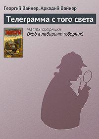 Георгий Александрович Вайнер -Телеграмма с того света