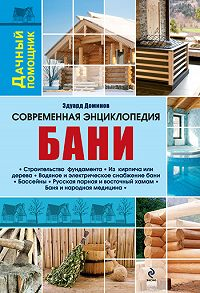 Эдуард Доминов - Современная энциклопедия бани