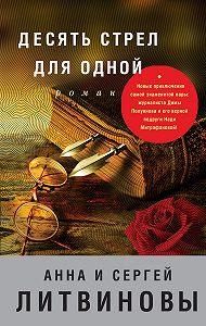 Анна и Сергей Литвиновы -Десять стрел для одной