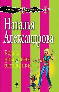 Наталья Александрова -Кодекс поведения блондинки