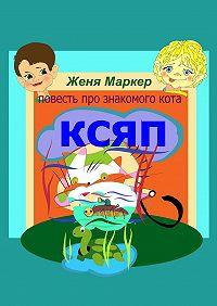Женя Маркер -Ксяп