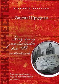 Всеволод Бенигсен -Закон Шруделя (сборник)
