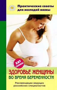 Валерия Фадеева - Здоровье женщины во время беременности