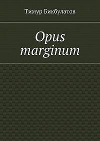 Тимур Бикбулатов -Opus marginum