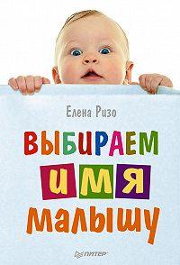 Елена Ризо -Выбираем имя малышу