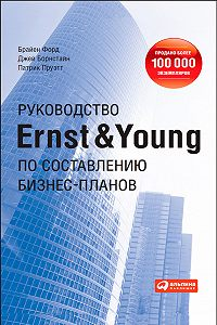 Патрик Пруэтт, Брайен Форд, Джей Борнстайн - Руководство Ernst & Young по составлению бизнес-планов