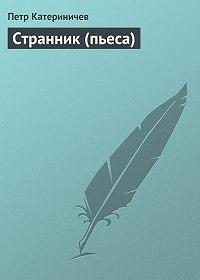 Петр Катериничев - Странник (пьеса)