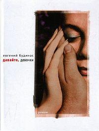 Евгений Доминикович Будинас -Давайте, девочки