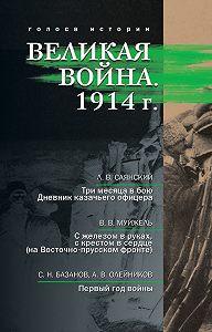 Сергей Базанов -Великая война. 1914 г. (сборник)