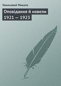 Хвильовий Микола -Оповідання й новели 1921 – 1923