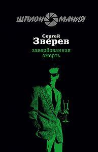 Сергей Зверев -Завербованная смерть