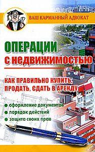 Дмитрий Бачурин -Операции с недвижимостью. Как правильно купить, продать, сдать в аренду