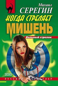 Михаил Серегин -Когда стреляет мишень