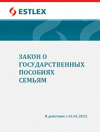 Кomposiit autorid -Закон о государственных пособиях семьям