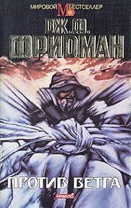 Дж. Фридман -Против ветра