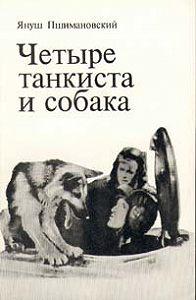 Януш Пшимановский - Четыре танкиста и собака