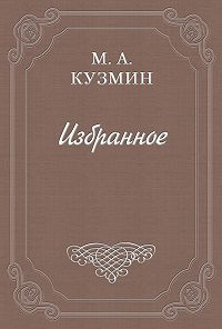 Михаил Кузмин -Парнасские заросли