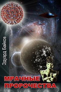 Эдуард Байков -Мрачные пророчества