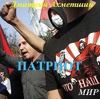 Дмитрий Ахметшин -Патриот