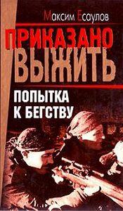 Максим Есаулов -Попытка к бегству
