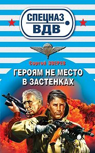 Сергей Зверев -Героям не место в застенках
