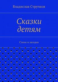 Владислав Стручков - Сказки детям