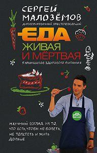 Сергей Малозёмов -Еда живая и мёртвая. 5принципов здорового питания