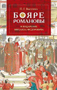 Платон Васенко -Бояре Романовы и воцарение Михаила Феoдоровича