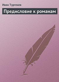 Иван Тургенев -Предисловие к романам