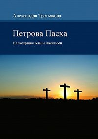 Александра Третьякова -Петрова Пасха. Иллюстрации Алёны Лысяковой