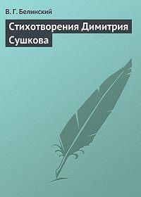 В. Г. Белинский - Стихотворения Димитрия Сушкова