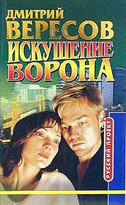 Дмитрий Вересов -Искушение Ворона