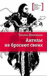 Татьяна Шипошина -Ангелы не бросают своих