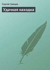 Сергей Зайцев -Удачная находка