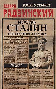 Эдвард Радзинский - Иосиф Сталин. Последняя загадка