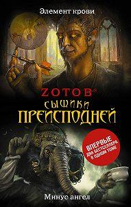 Zотов -Сыщики преисподней (сборник)
