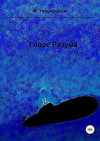 Иван Никифоров -Голос разума