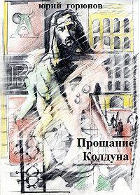 Юрий Горюнов -Прощание колдуна