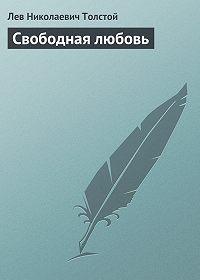 Лев Толстой -Свободная любовь