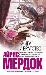 Айрис  Мердок -Книга и братство
